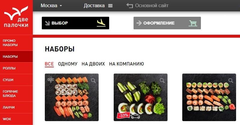 Доставка суши в Москве: «Две палочки» - рестораны