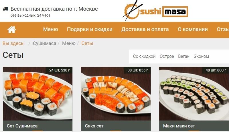 Доставка суши в Москве: «Сушимаса» - бесплатная доставка