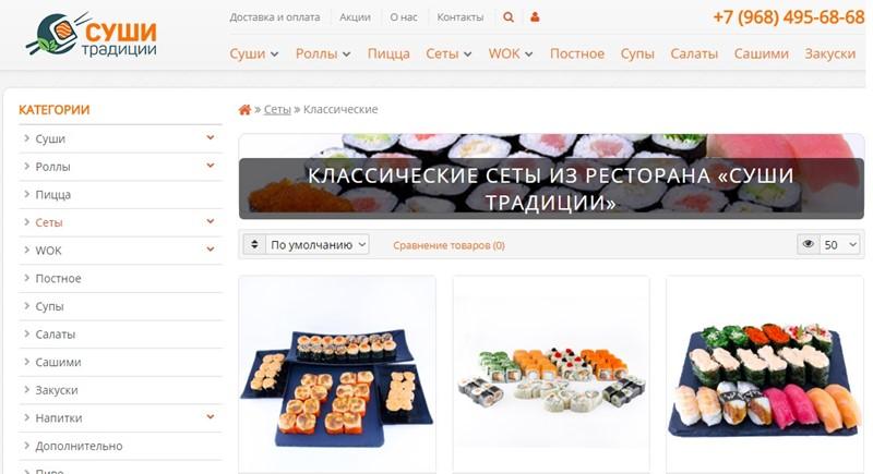 Доставка суши в Москве: ресторан «Суши традиции»