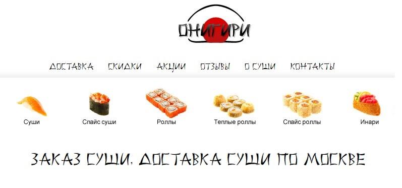 Доставка суши в Москве: «Онигири» - спайс и теплые роллы, инари