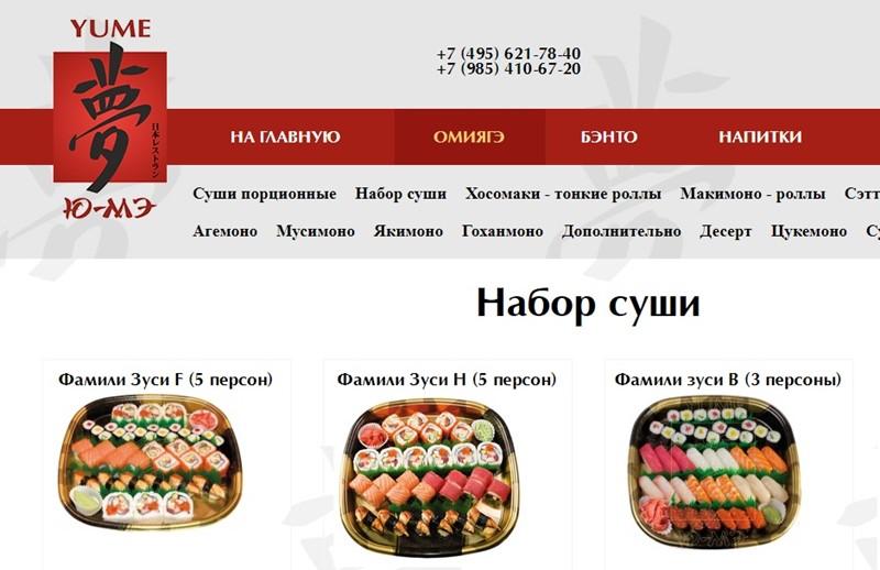 Доставка суши в Москве: ресторан «Ю-Мэ»