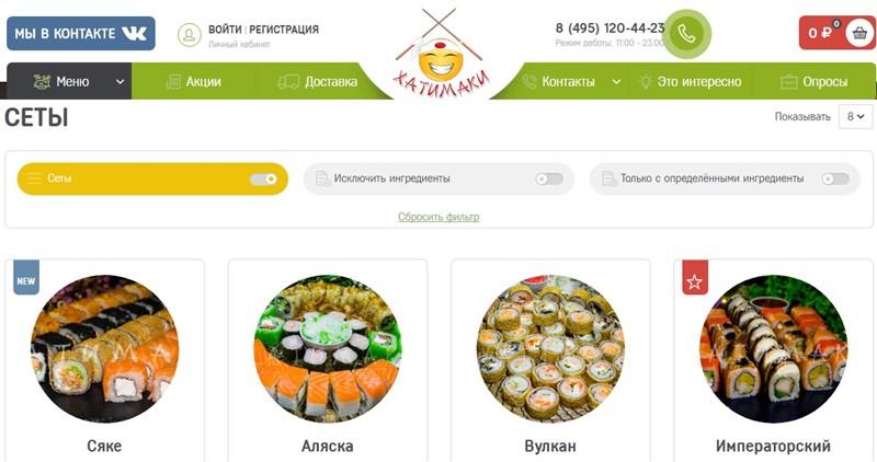 Доставка суши в Москве: «Хатимаки»