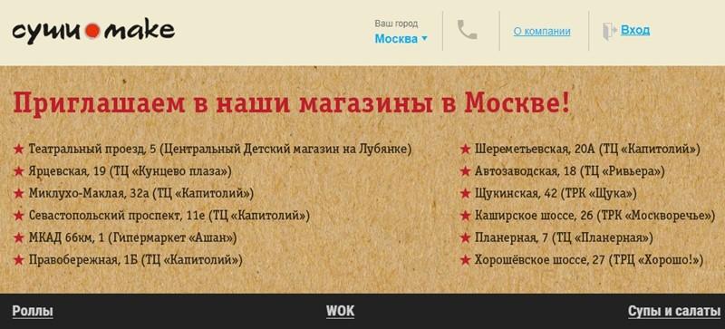 Доставка суши в Москве: «Суши Make» - магазины