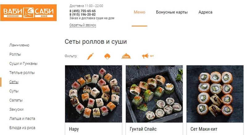 Доставка суши в Москве: японское кафе «Ваби Саби»