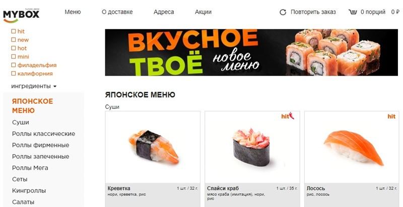 Доставка суши в Москве: «MyBox» - запеченные и кингроллы, салаты
