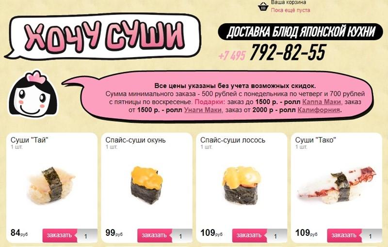 Доставка суши в Москве: «Хочу суши» - блюда японской кухни