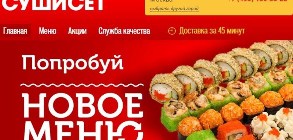 26 служб доставки суши в Москве