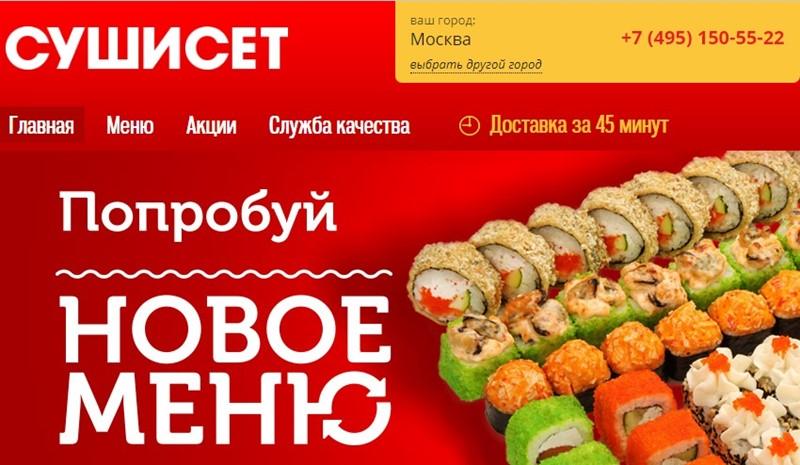 Доставка суши в Москве: «Сушисет» - наборы, сеты, роллы