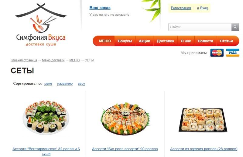 Доставка суши в Москве: «Симфония вкуса»