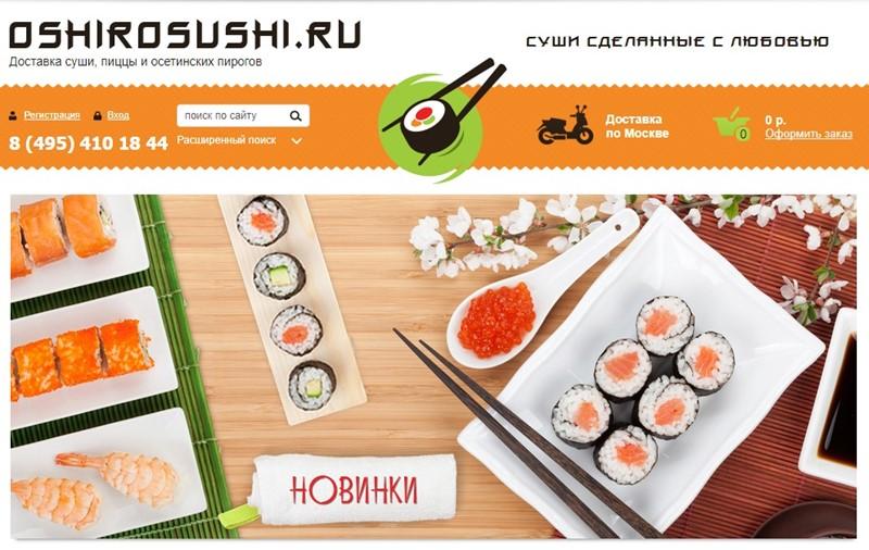 Доставка суши в Москве: «Oshirosushi» - роллы, пицца, осетинские пироги