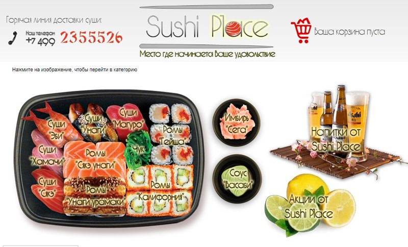 Доставка суши в Москве: «Sushi Place»