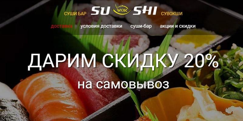 Доставка суши в Москве: бар «Сувокши»