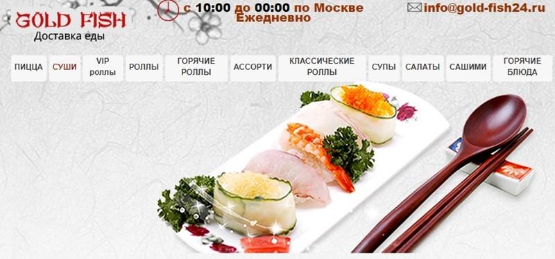 Доставка суши в Москве: «Gold Fish» - пицца, роллы, ассорти, супы, салаты