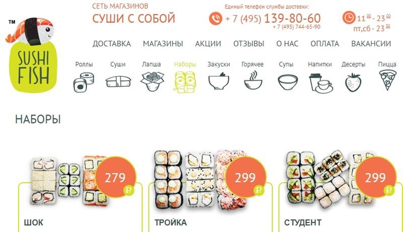 Доставка суши в Москве: «Суши Фиш» - сеть магазинов