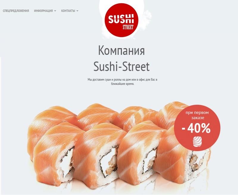 Доставка суши в Москве: «Sushi Street»