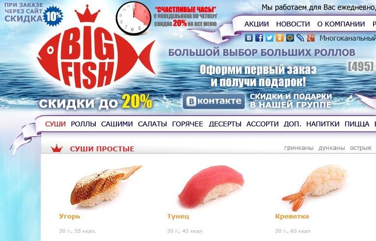 Доставка суши в Москве: «Big Fish» - роллы, сашими, салаты, горячее, пицца