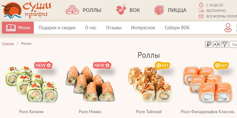 Доставка суши в Москве: «Суши-профи» - роллы, вок, пицца