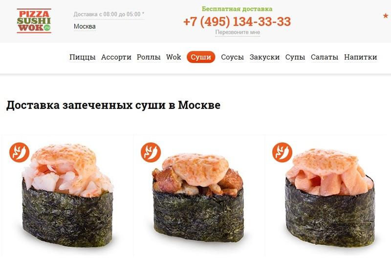 Доставка суши в Москве: «ПиццаСушиВок» - роллы, вок, пицца, супы, салаты, десерты