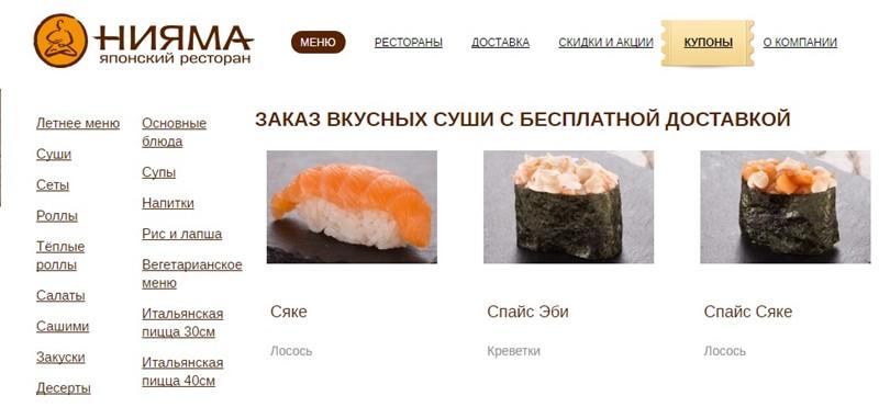 Доставка суши в Москве: Японский ресторан «Ниама»