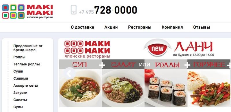 Доставка суши в Москве: японские рестораны «Маки Маки»