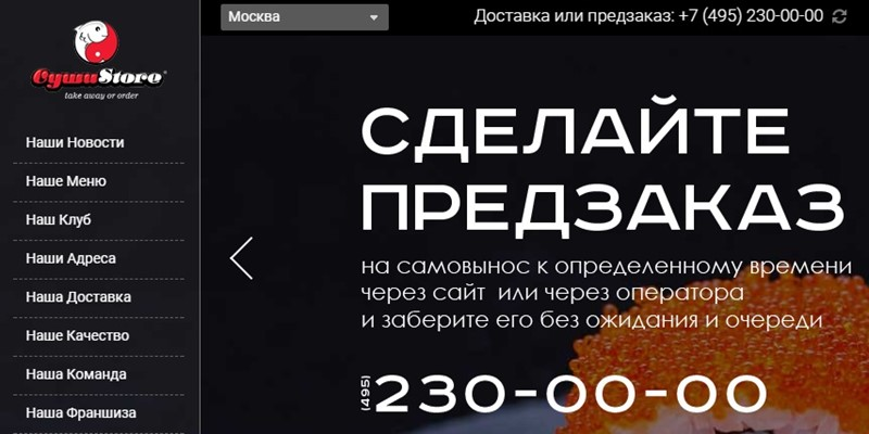 Доставка суши в Москве: «Суши Store» - бары с самовывозом