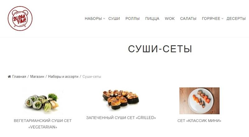 Доставка суши в Санкт-Петербурге: «Sushi Time»- сеты, роллы, пицца, вок, салаты