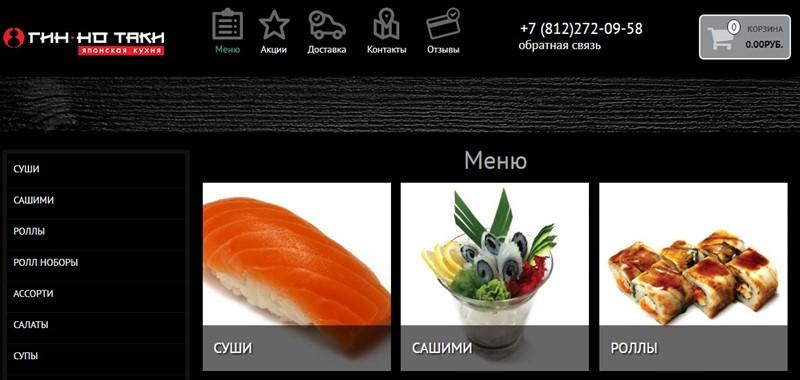 Доставка суши в Санкт-Петербурге: «Гин-Но Таки» - блюда японской кухни