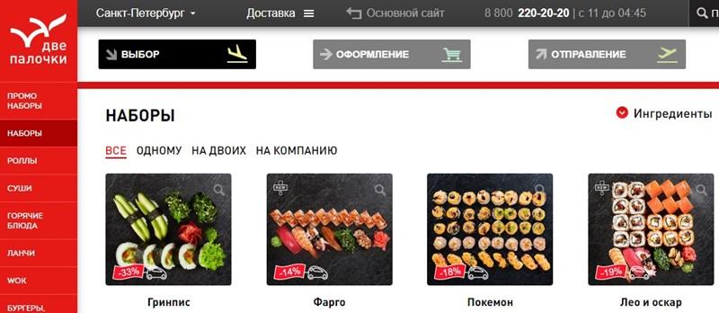 Доставка суши в Санкт-Петербурге: Сеть ресторанов «Две палочки»