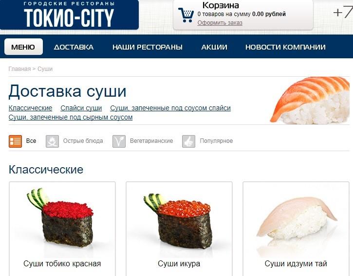 Доставка суши в Санкт-Петербурге: Городские рестораны «Токио City»