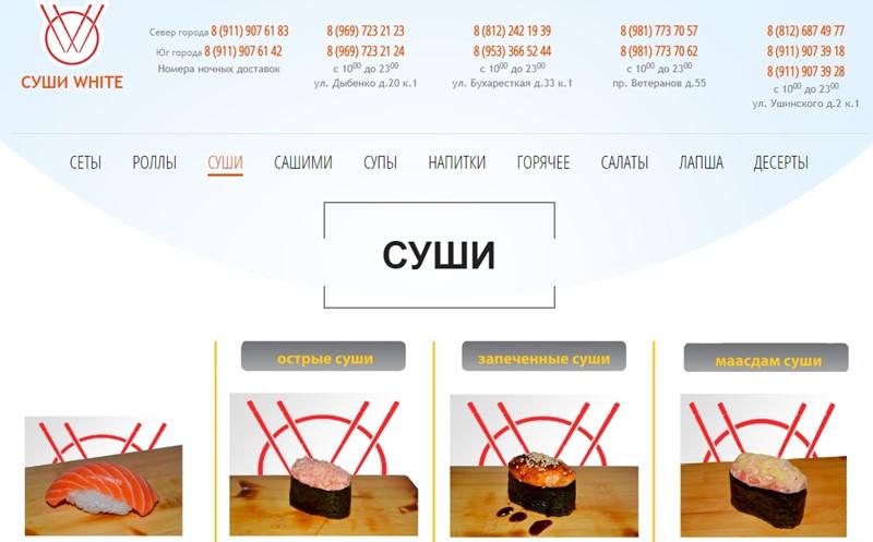 Доставка суши в Санкт-Петербурге: «Суши White» - роллы, сашими, лапша, десерты