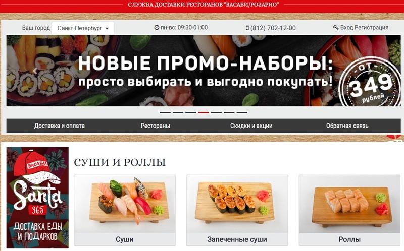Доставка суши в Санкт-Петербурге: Ресторан «Васаби»