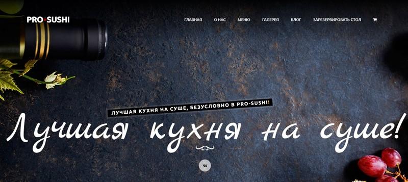 Доставка суши в Санкт-Петербурге: Ресторан «Pro-Sushi»