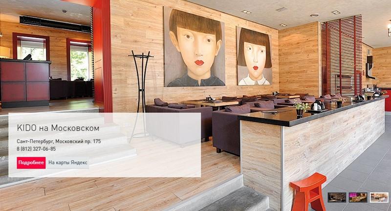 Доставка суши в Санкт-Петербурге: Рестораны «Ки Do»