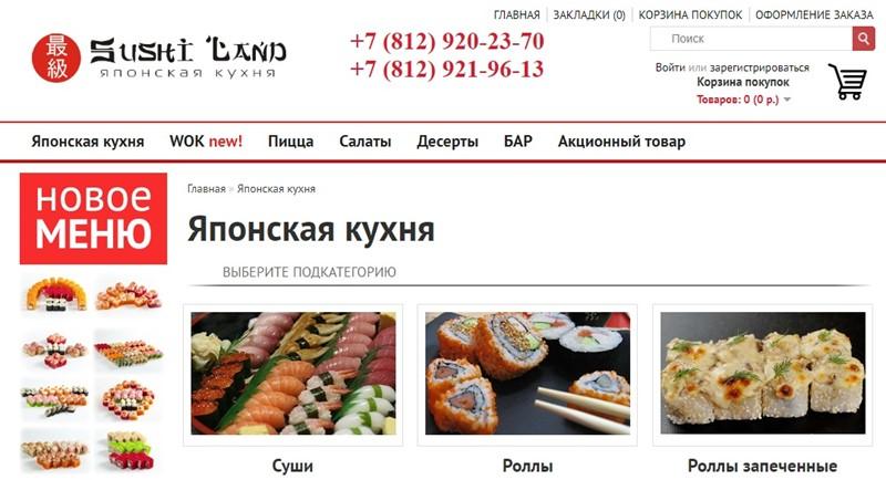 Доставка суши в Санкт-Петербурге: «Sushi Land» - блюда японской кухни