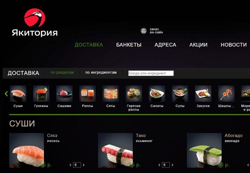 Доставка суши в Санкт-Петербурге: Сеть ресторанов «Якитория»
