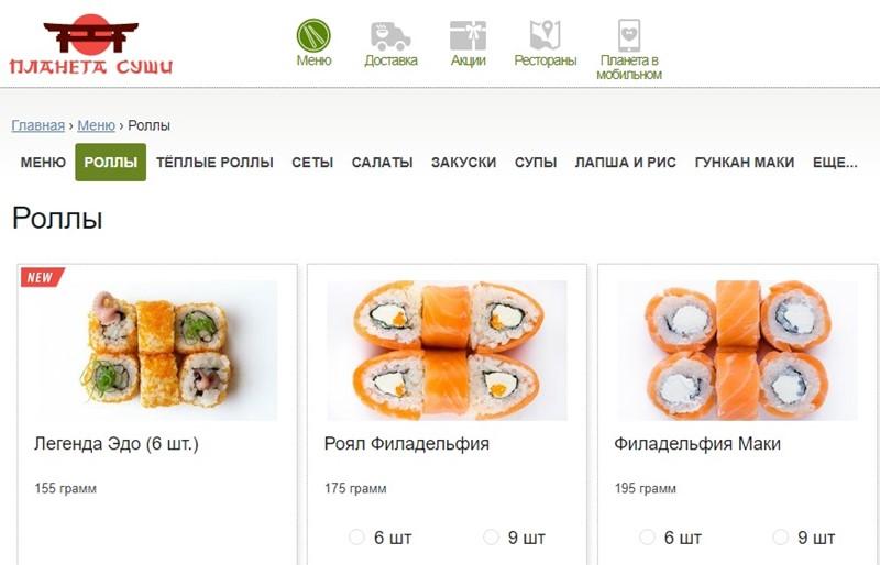 Доставка суши в Санкт-Петербурге: Сеть ресторанов «Планета суши»