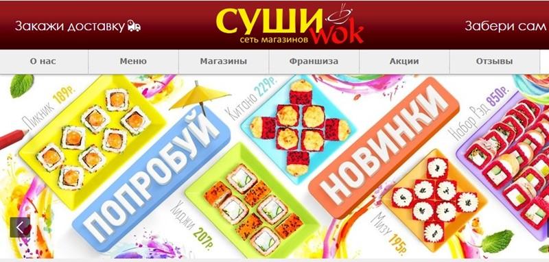 Доставка суши в Санкт-Петербурге: Сеть магазинов «Суши wok»