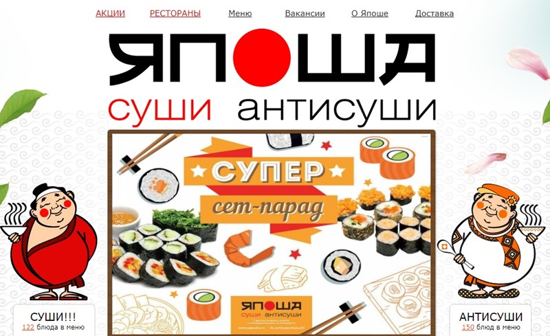 Доставка суши в Санкт-Петербурге: Сеть ресторанов «Япоша»