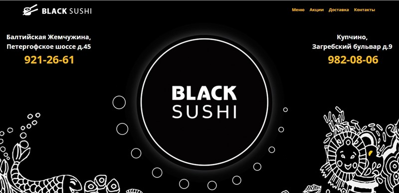 Доставка суши в Санкт-Петербурге: «Black Sushi» - сервис доставки