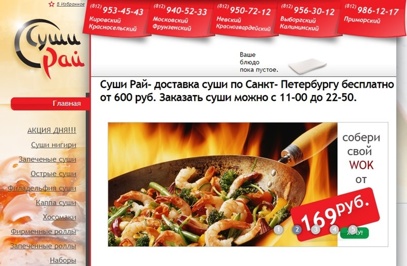 Доставка суши в Санкт-Петербурге: «Суши Рай» - запеченые, острые, нигири, филадельфия
