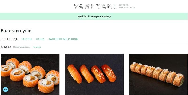 Доставка суши в Санкт-Петербурге: «Yami Yami» - итальянская и паназиатская кухня