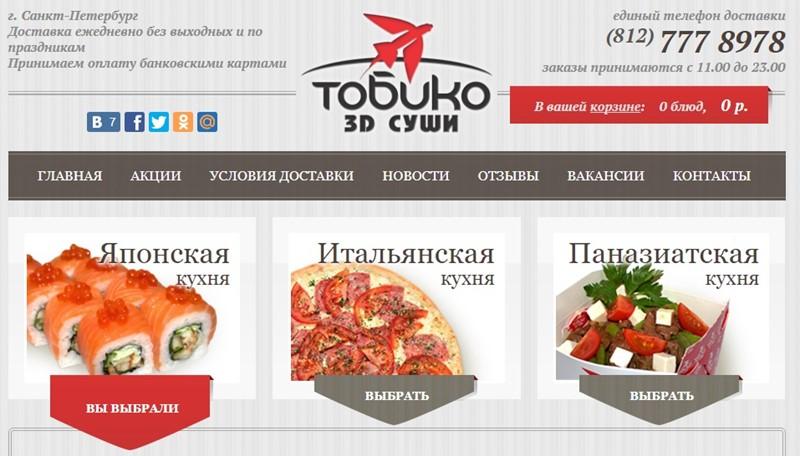 Доставка суши в Санкт-Петербурге: «Тобико» - японская, итальянская и паназиатская кухня
