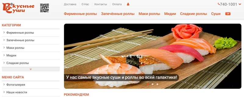 Доставка суши в Санкт-Петербурге: «Вкусные Суши» - сладкие роллы, мидии, маки, запеченные