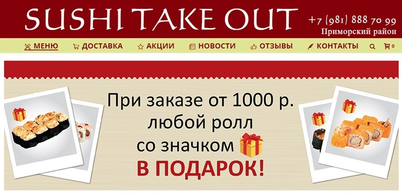 Доставка суши в Санкт-Петербурге: «Sushi take out» - в Приморском районе Спб