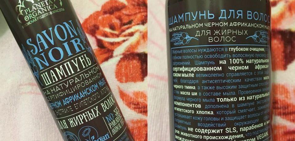 Отзыв: шампунь для жирных волос Planeta Organica Savon Noir