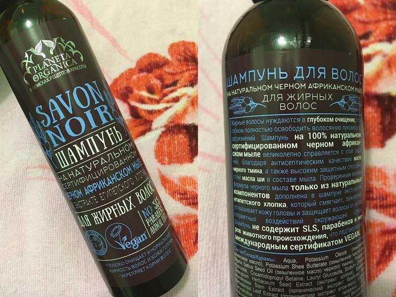 Отзыв: шампунь для жирных волос Planeta Organica Savon Noir на черном африканском мыле