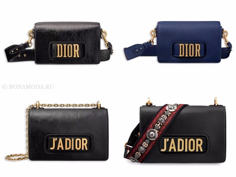 Сумки Christian Dior осень-зима 2017-2018: черные и синие поясные