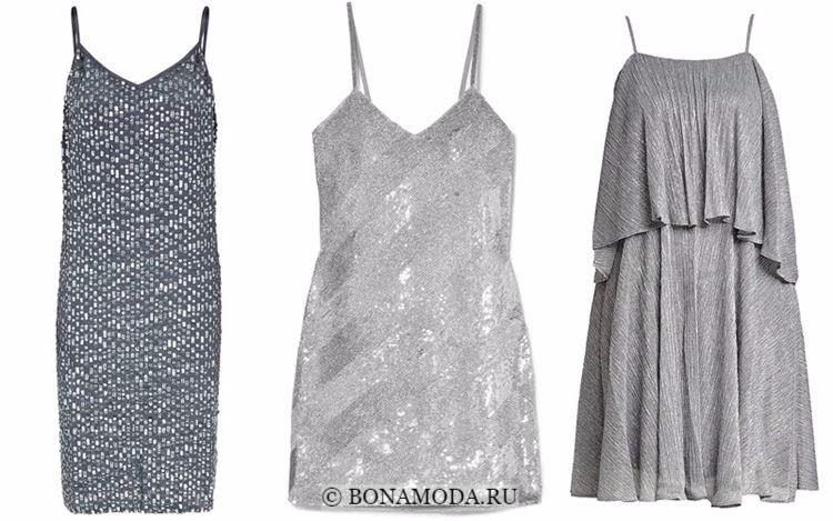 Модные коктейльные платья 2018 - короткие серебряные на бретельках