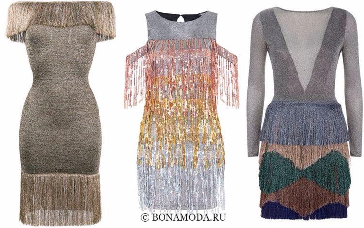 Модные коктейльные платья 2018 - трикотажные блестящие с бахромой