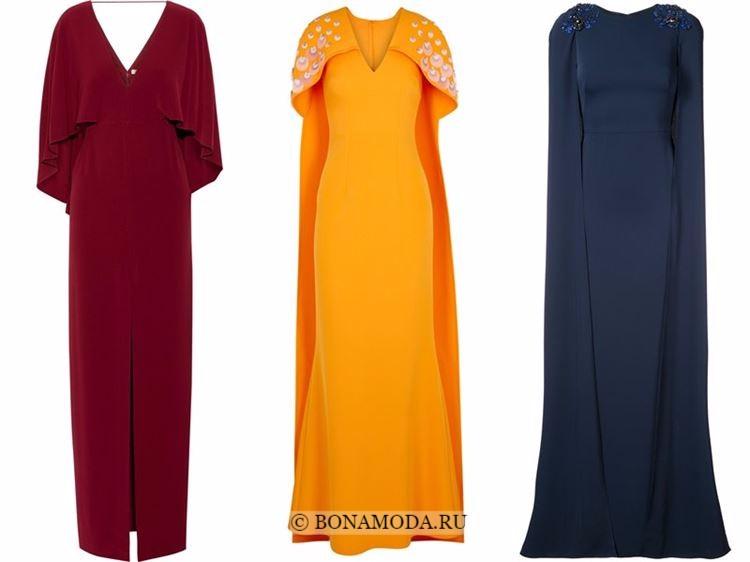 Модные вечерние платья 2018 - бордовое, желтое и синее с накидками-кейпами